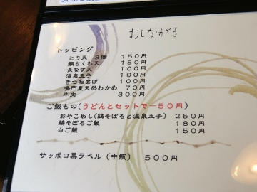 神津うどんメニュー2
