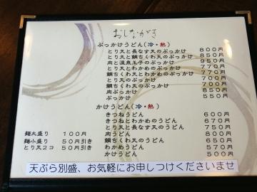 神津うどんメニュー1