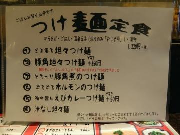 花雷メニュー3