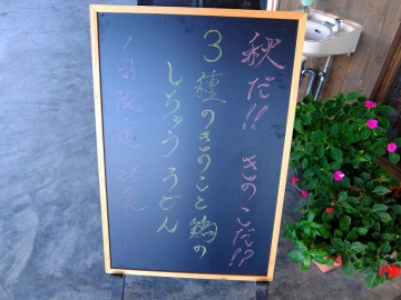 淡路メニュー4