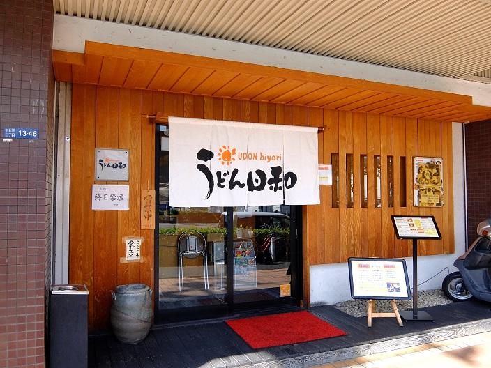 うどん日和店1