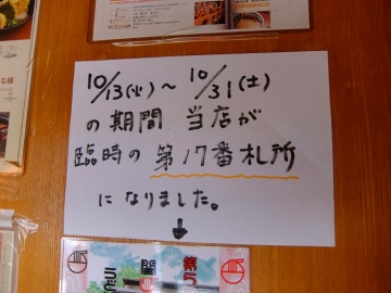 うどん日和店4