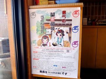 うどん日和店3