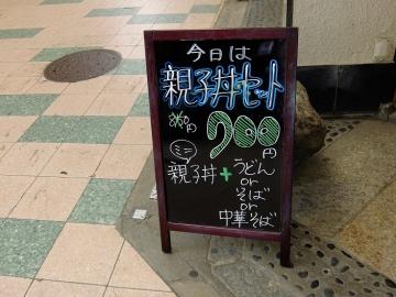 土手嘉店4