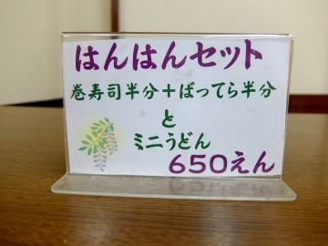 土手嘉中華そばセット8