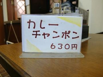 土手嘉中華そばセット7