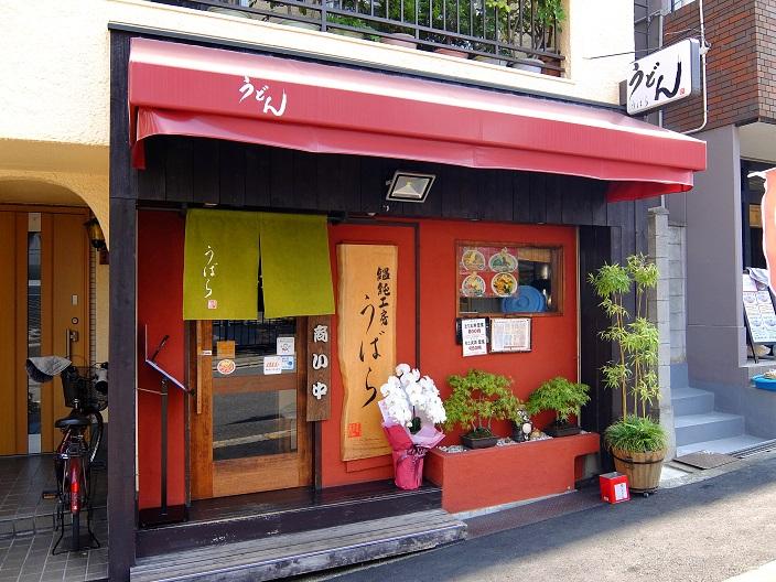 うばら店1