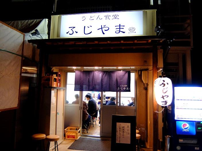 ふじやつけ店1