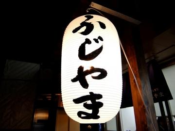 ふじやつけ店5
