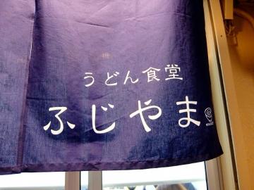 ふじやつけ店3
