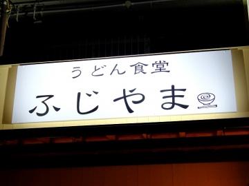 ふじやつけ店2