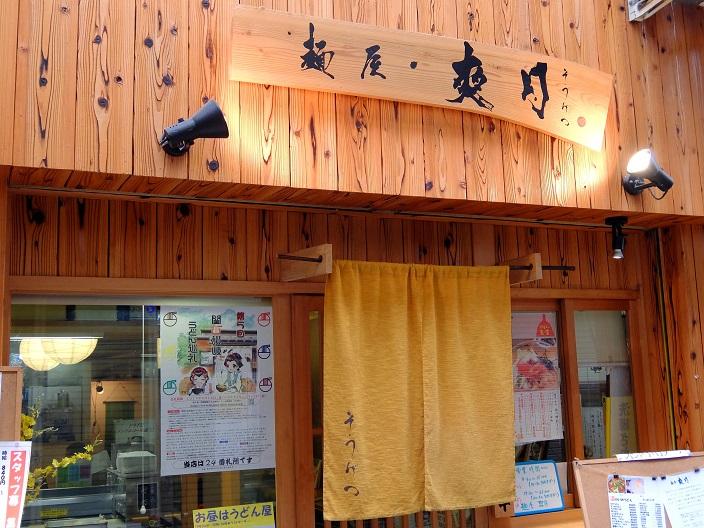 麺屋爽月店1