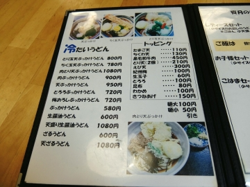 麺屋爽月メニュー2