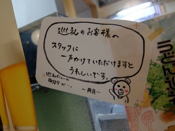 麺屋爽月メニュー7