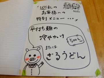 麺屋爽月メニュー6