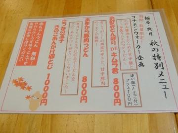 麺屋爽月メニュー5