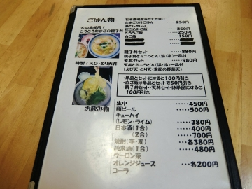 麺屋爽月メニュー4