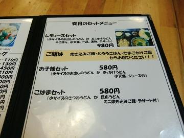 麺屋爽月メニュー3