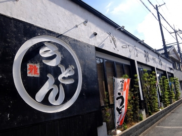 雅次郎店2