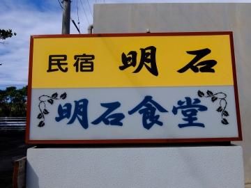 明石食堂店1