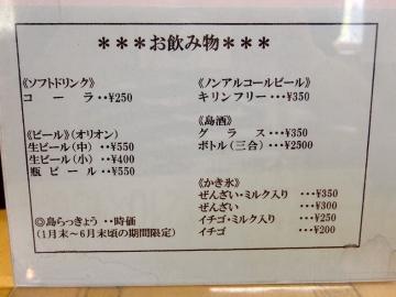 明石食堂店4