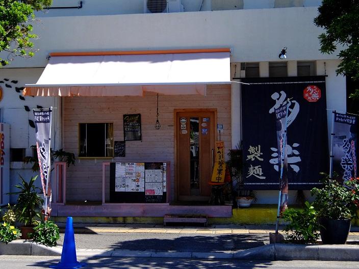 多楽製麺店1