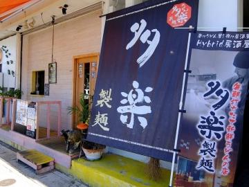 多楽製麺店2