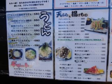 多楽製麺メニュー4