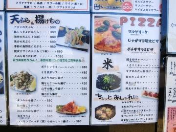 多楽製麺メニュー3
