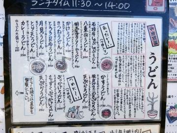 多楽製麺メニュー1