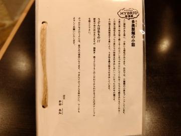 多楽製麺メニュー10