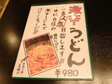 多楽製麺メニュー9