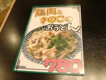 多楽製麺メニュー8