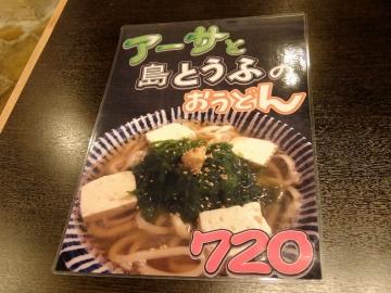 多楽製麺メニュー6