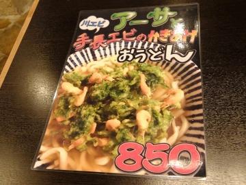 多楽製麺メニュー7
