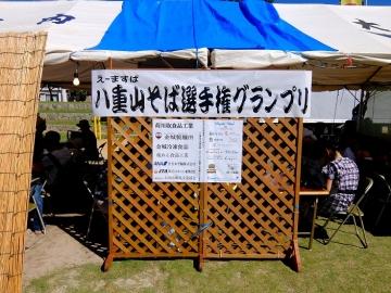 多楽製麺祭り11