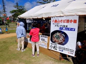 多楽製麺祭り13