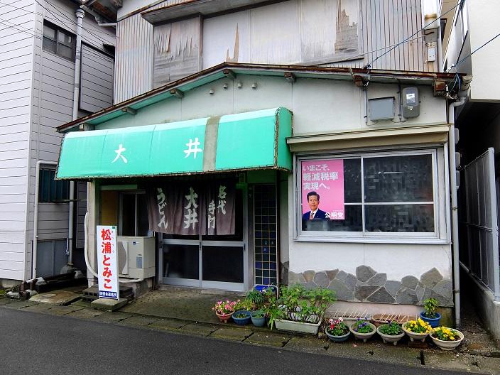 大井食堂6
