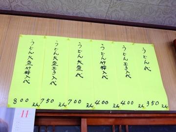 大井食堂8