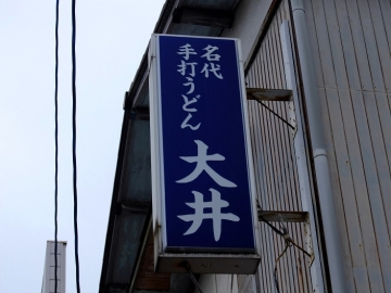大井食堂9