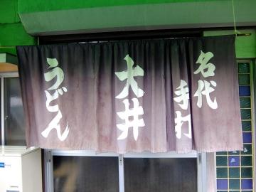 大井食堂7
