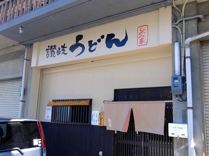 しのみ家店1