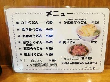 しのみ家メニュー1