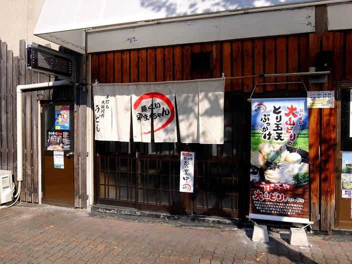 やまちゃん店1