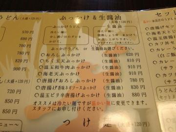 伝次郎メニュー5