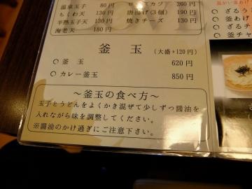 伝次郎メニュー4