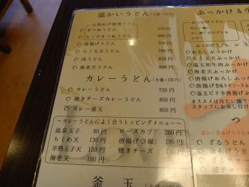 伝次郎メニュー3