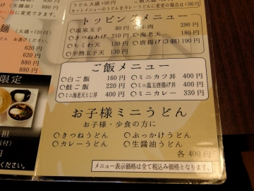 伝次郎メニュー8