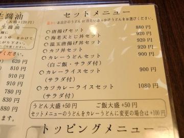 伝次郎メニュー7