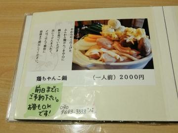 うどんカフェメニュー5